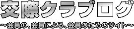 東京の交際クラブ・デートクラブの口コミ・評判情報サイト|Kousaiclublog