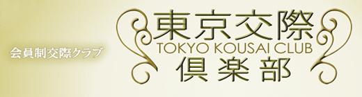 東京交際クラブ